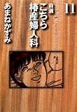 自選こちら椿産婦人科 (11) (YOU漫画文庫)
