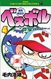 豪快野球坊ベスボル 第4巻 (てんとう虫コミックス)