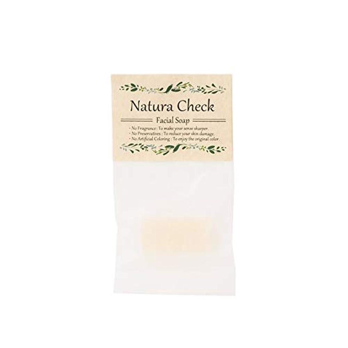 途方もない浸透する無視するNatura Check(ナチュラチェック)無添加洗顔せっけん10g お試し?トラベル用サイズ
