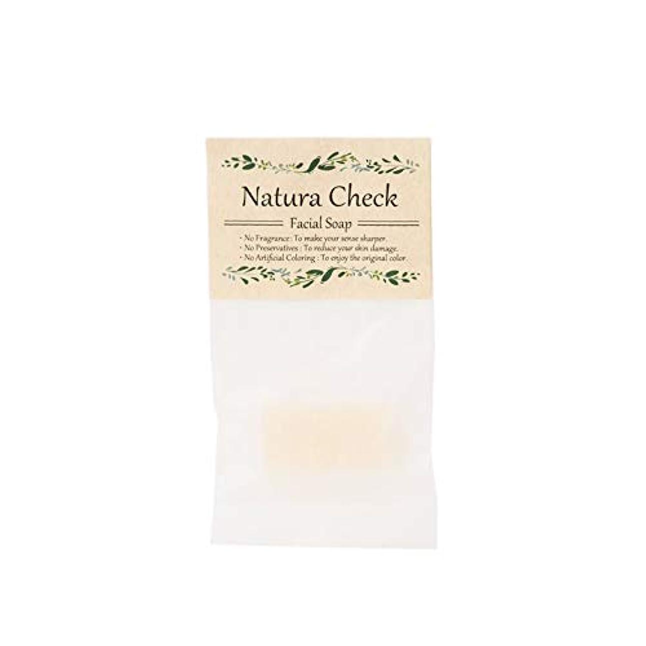 報復事実ハブNatura Check(ナチュラチェック)無添加洗顔せっけん10g お試し?トラベル用サイズ