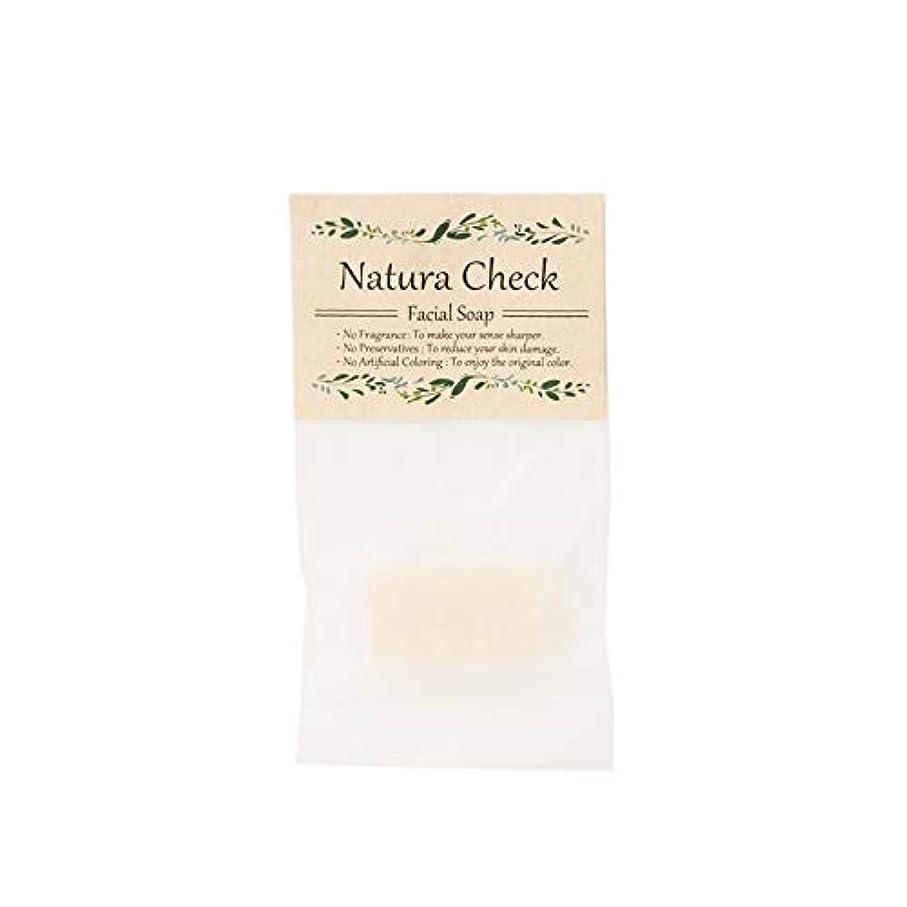 二十アウター医学Natura Check(ナチュラチェック)無添加洗顔せっけん10g お試し?トラベル用サイズ