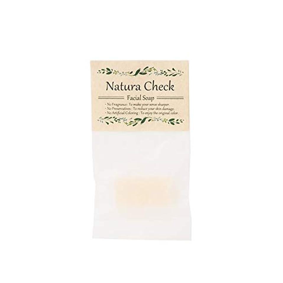 第保証足首Natura Check(ナチュラチェック)無添加洗顔せっけん10g お試し?トラベル用サイズ