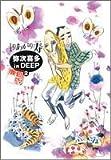 弥次喜多 in DEEP 廉価版 (2) (ビームコミックス)