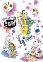 弥次喜多 in DEEP 廉価版 (2) (ビームコミックス)の詳細を見る