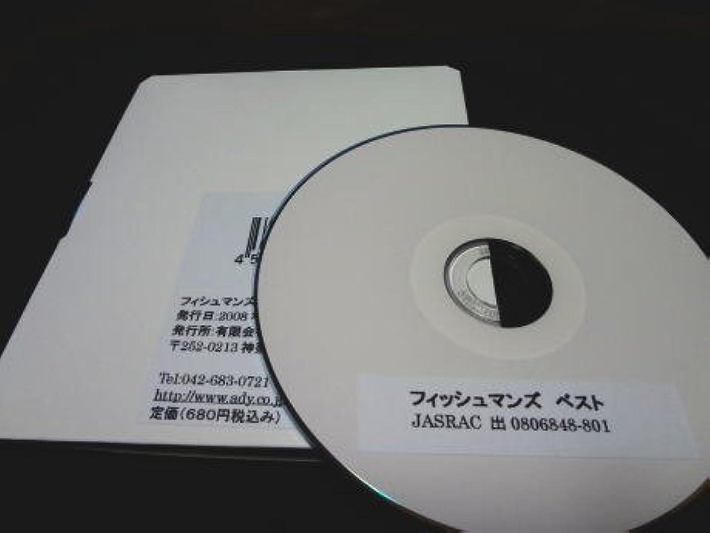 ミュージカル地球静かにギターコード譜シリーズ(CD-R版)/フィッシュマンズ ベスト