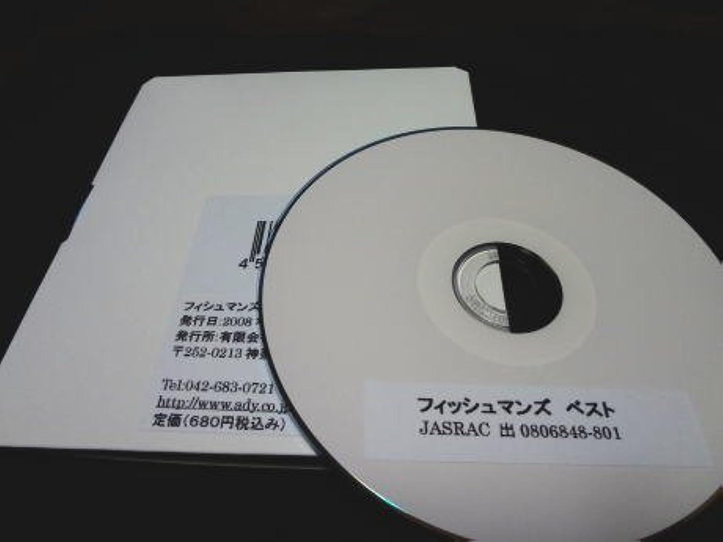 好奇心貸し手マージギターコード譜シリーズ(CD-R版)/フィッシュマンズ ベスト