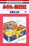 みかん・絵日記 (12) (花とゆめCOMICS)