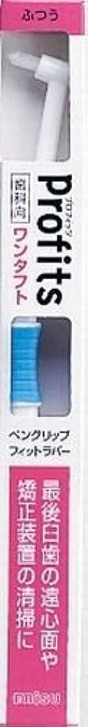 独立した急勾配の読者BK-10Mプロフィッツ ワンタフトブラシ普通(J × 10個セット