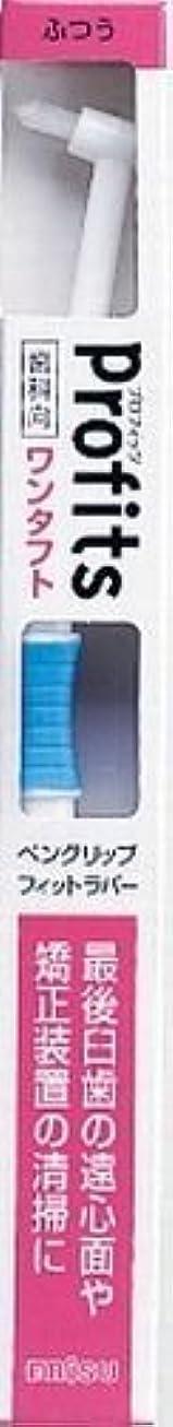 ペレット作業抜け目のないBK-10Mプロフィッツ ワンタフトブラシ普通(J × 10個セット