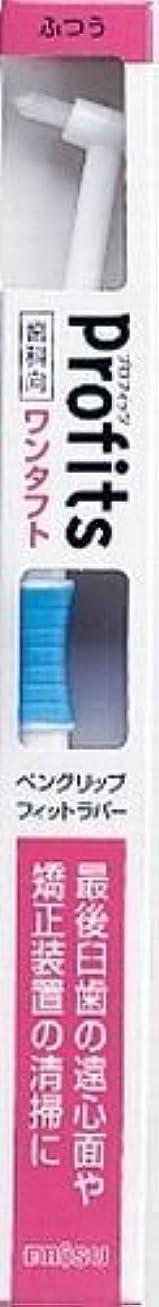 薄める渇き延期するBK-10Mプロフィッツ ワンタフトブラシ普通(J × 10個セット