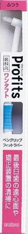 リファインおとこ監査BK-10Mプロフィッツ ワンタフトブラシ普通(J × 12個セット