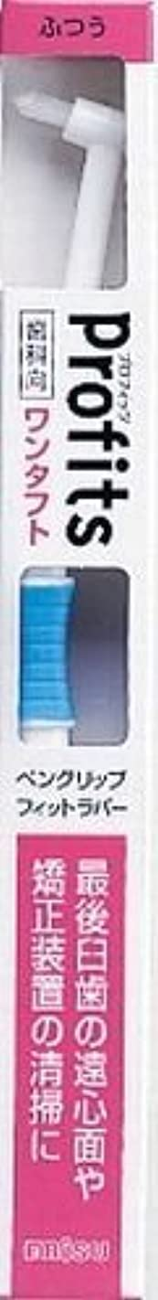 レッスン頭痛あたりBK-10Mプロフィッツ ワンタフトブラシ普通(J × 10個セット