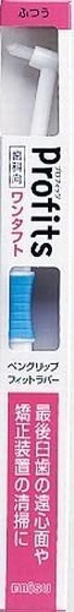 矩形キャッチ日付付きBK-10Mプロフィッツ ワンタフトブラシ普通(J × 10個セット
