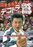 デコトラの鷲 祭りばやし[DVD]