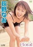 荻野なお Floral [DVD]