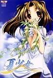 夏少女 初回版 CD-ROM版