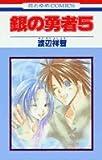 銀の勇者 5 (花とゆめCOMICS)