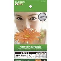 (21個まとめ売り) エレコム 光沢紙の最高峰 プラチナフォトペーパー EJK-QTNH50