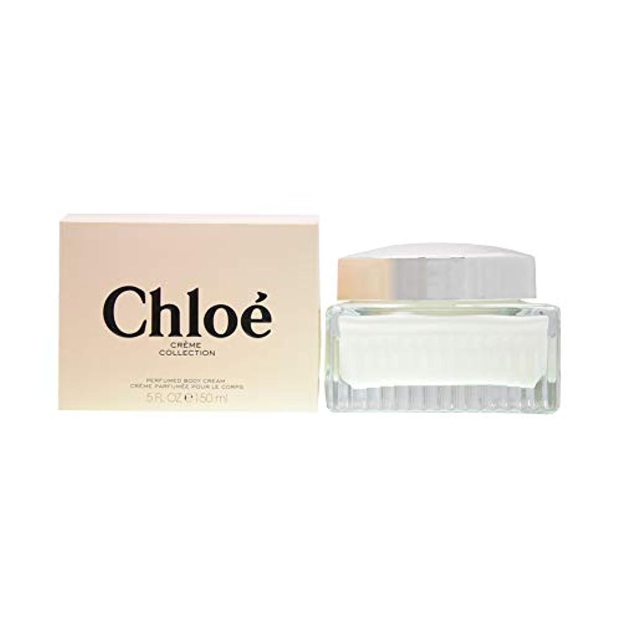 一緒郵便番号いつもクロエ chloe パフューム ボディクリーム 150ml レディース 「クロエ オードパルファム」の香りからインスパイアされ誕生したボディークリーム [並行輸入品]