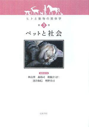 ヒトと動物の関係学〈第3巻〉ペットと社会の詳細を見る