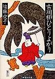 古川柳ひとりよがり (集英社文庫) -