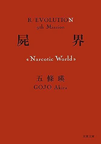 屍界<Narcotic World> (双葉文庫)