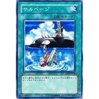 サルベージ 【N】 SD4-JP023-N ≪遊戯王カード≫[海竜神の怒り]