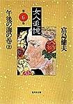 女人追憶 (第6巻-〔1〕) (集英社文庫)
