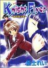 Knight Flyer ―東京魔法陣― / 臣士 れい のシリーズ情報を見る