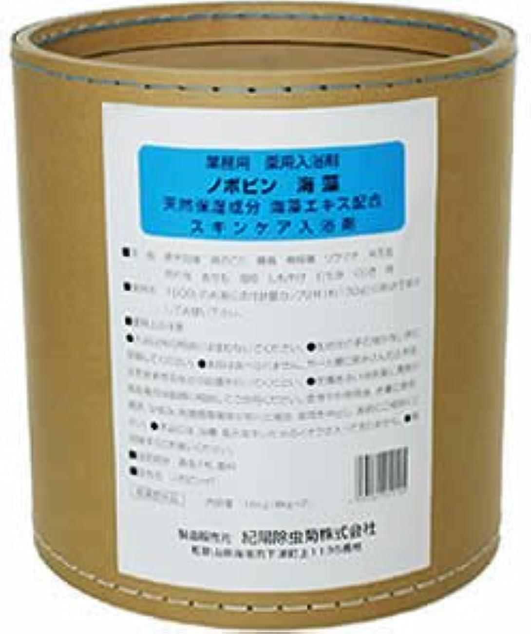 ハーネスおサルベージ業務用 ノボピン 海藻 8kg*2
