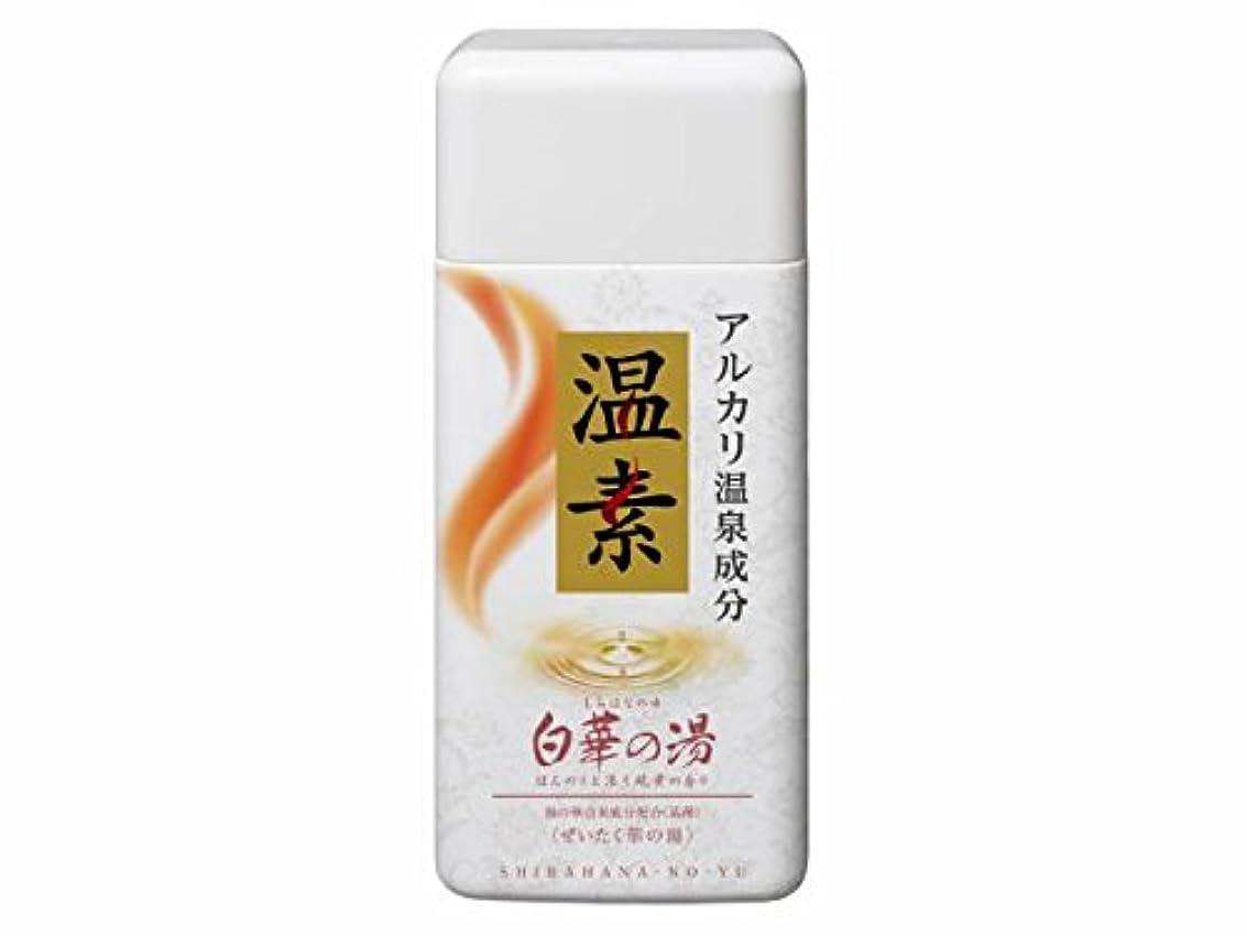 横代わりに代わりにアース製薬 温素 白華の湯 600g×16点セット  医薬部外品 白く輝くなめらかな「硫黄の湯」の極上の湯ざわりを追求した入浴剤