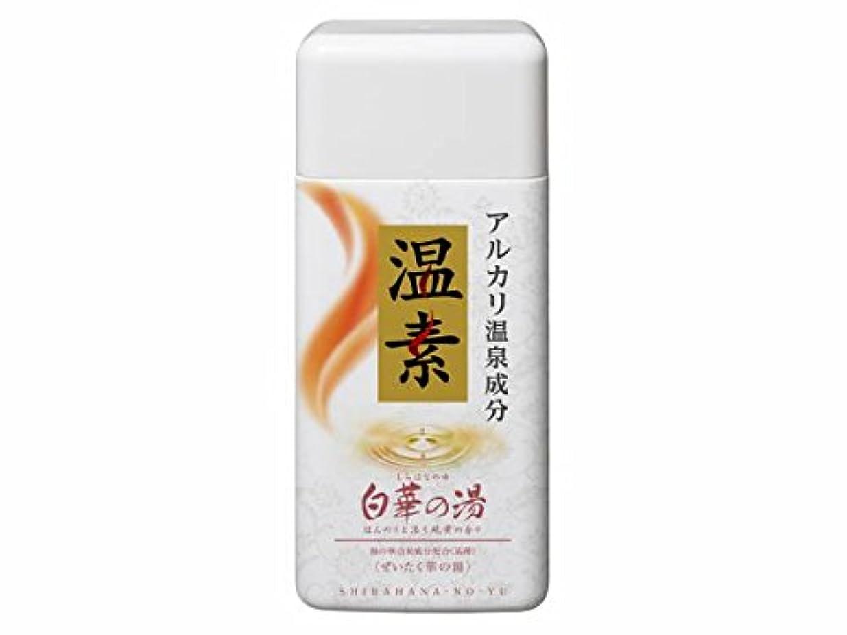 対話エゴマニア告白アース製薬 温素 白華の湯 600g×16点セット  医薬部外品 白く輝くなめらかな「硫黄の湯」の極上の湯ざわりを追求した入浴剤