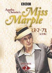 ミス・マープル[完全版]DVD-BOX 2の詳細を見る