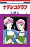 ナデシコクラブ 第2巻 (花とゆめCOMICS)