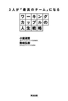 [小室淑恵, 駒崎弘樹]のワーキングカップルの人生戦略 ― 2人が「最高のチーム」になる