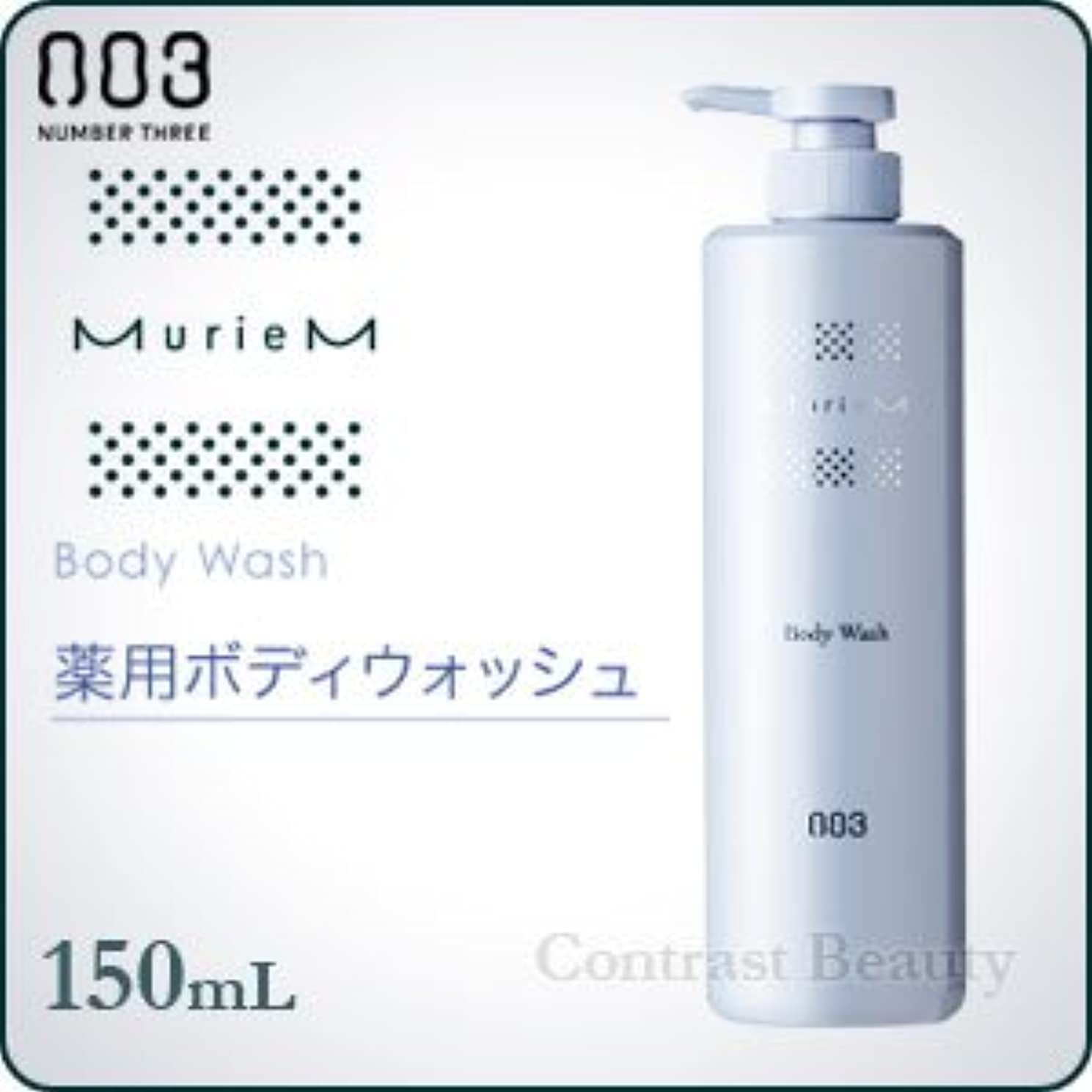 【X2個セット】 ナンバースリー ミュリアム クリスタル 薬用ボディウォッシュ 600ml 医薬部外品