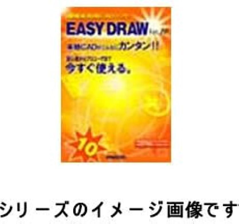 パイプピラミッド千EASY DRAW Ver.10 アカデミック版