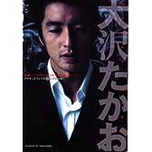 大沢たかお―新世紀のスピリチュアル・アクターズシリーズ (キネ旬ムック―アクターズ・ファイル)