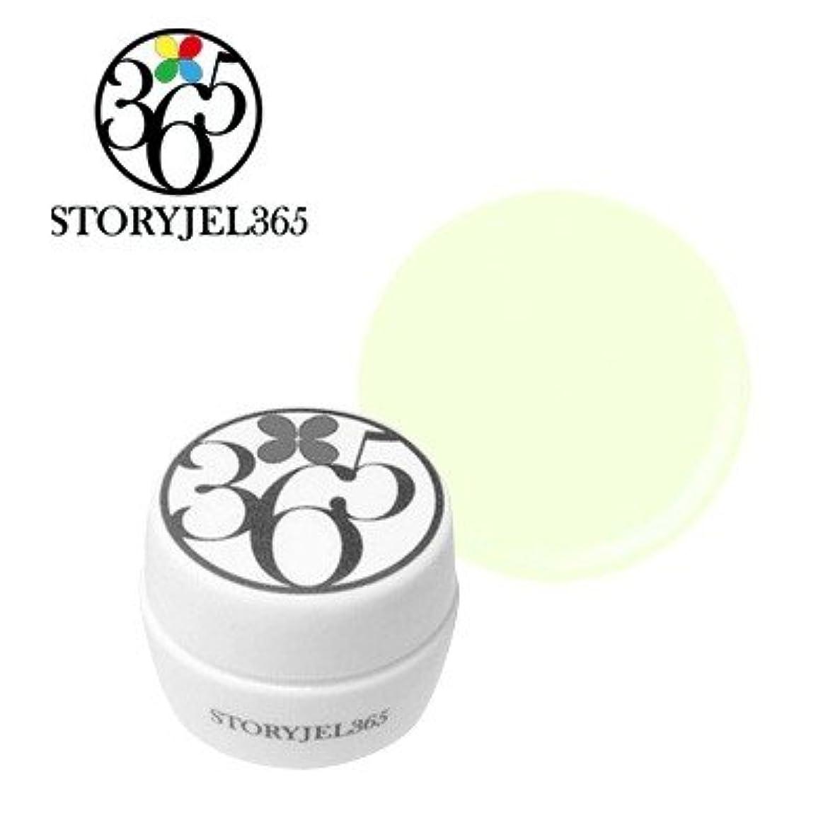 モザイクキャップ言語STORYJEL365 カラージェル SJM-107P シャーベットレモン5g