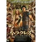 ヘラクレス 選ばれし勇者の伝説 [DVD]
