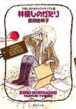 林檎ものがたり―りぼんおとめチックメモリアル選 (集英社文庫―コミック版)
