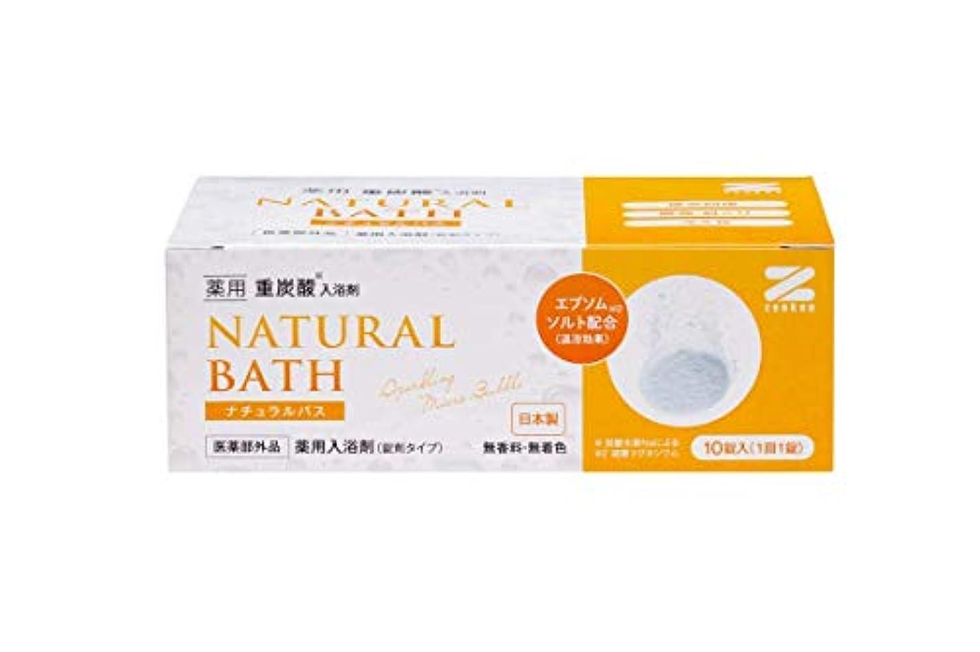 セール自宅で両方【4個セット】薬用 重炭酸入浴剤 ナチュラルバス 10個入