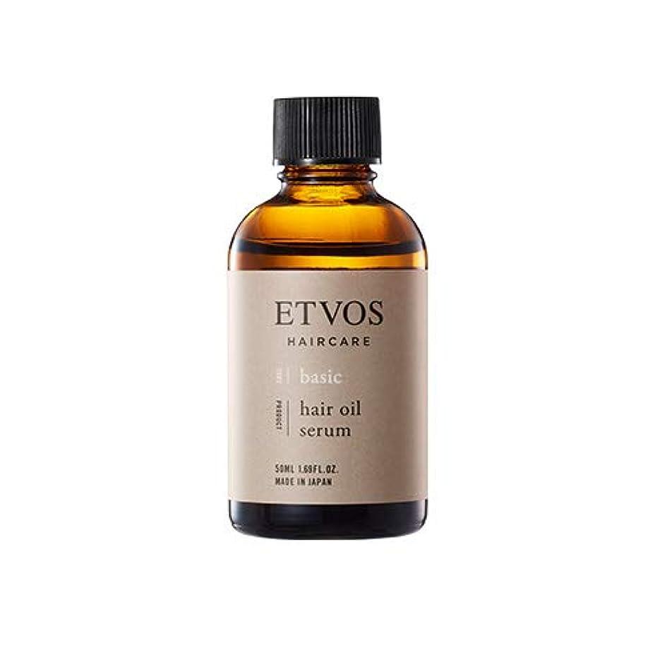 男やもめ目指すボトルETVOS(エトヴォス) ヘアオイルセラム 50ml ヘアスタイル 毛髪補修成分 乾燥 熱 ノンシリコン 美容オイル