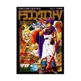 ドラゴンクエスト5天空の花嫁 (ジャンプコミックスセレクション)