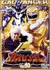 百獣戦隊ガオレンジャー VOL.10[DVD]