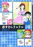 赤ずきんチャチャ 3 (集英社文庫―コミック版 (あ53-3))