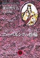 ニーベルンクの指輪 4 (YOU漫画文庫)