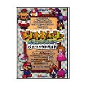 マリオストーリー パーフェクトガイド (64BOOKS)