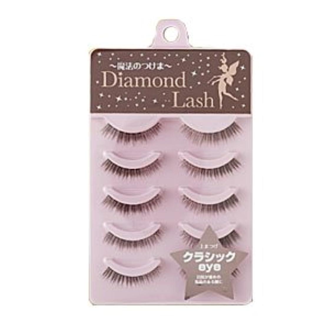 藤色手入れ練習したダイヤモンドラッシュ Diamond Lash つけまつげ リッチブラウンシリーズ クラシックeye