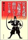 宮本武蔵の「五輪書」が面白い (集英社文庫)